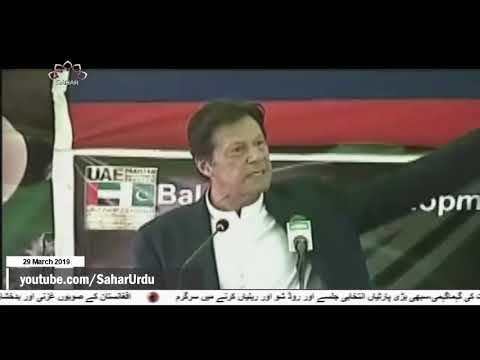 [29Mar2019] ایران پاکستان ریلوے رابطے کی توسیع پر زور- Urdu