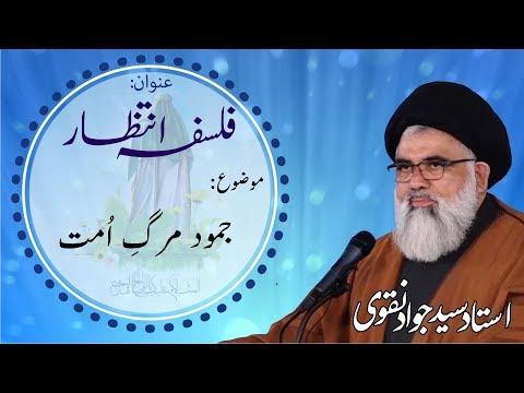 [Falsafa-e-Intizar  Dars 08] Topic: Jamod marg e Umat |Ustad Syed Jawad Naqvi Mar.30, 2019 -Urdu