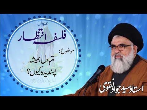 [Falsafah-e-Intizar Dars 20] Topic: Mutabadil hamesha pasandidah kiuo? | ustad Syed Jawad Naqvi April 14, 2019 Urdu