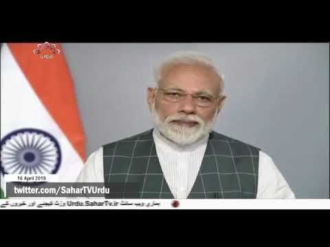 [16Apr2019] ہندوستان میں انتخابی سرگرمیاں- Urdu