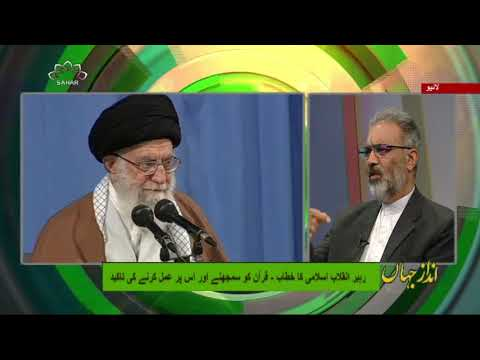 [16Apr2019] رہبر انقلاب اسلام نے قاریان و حافیظان کو کن باتوں .. - Urdu