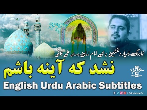 نشد که آینه باشم | علی فانی (درد دل با امام زمان) -Farsi sub English Urdu Ara