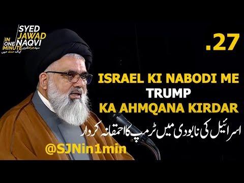 [Clip]  SJNin1Min 27 - ISRAEL KI NABODI ME TRUMP KA AHMQANA KIRDAR - Urdu