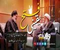 یقینی فتح | سید ہاشم الحیدری، شیخ عیسیٰ قاسم  کی خدمت میں | Arabic Sub Urdu
