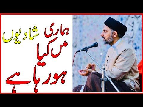 our marriage ceremony  ||  Maulana Nusrat Abbas Bukhari 2019 -Urdu