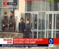 [24 April 2019] LIVE: North Korean leader arrives in Russian city of Vladivostok - English