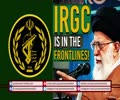 IRGC is in the Frontlines! | Leader of the Islamic Revolution | Farsi Sub English
