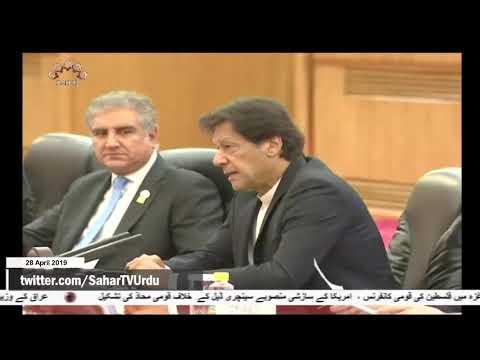 [28Apr2019] ایران کے ساتھ اچھے روابط پر زور-urdu