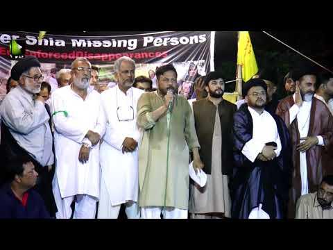 [Speech] لاپتہ شیعہ افراد کی بازیابی کیلئے احتجاجی دھرنا | Janab Rashid Rizvi -