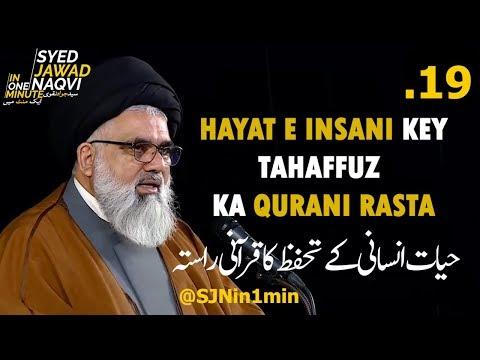 [Clip]  SJNin1Min 19 - Hayat e Insani Ky Tahaffuz Ka Qurani Rasta - Urdu
