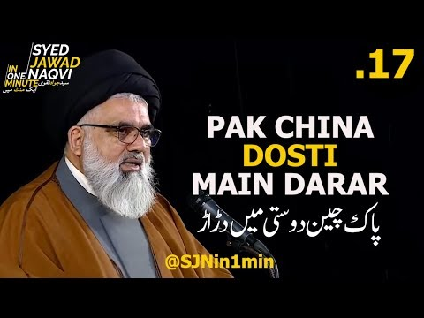 [Clip]  SJNin1Min 17 - Pak China Friendship in Danger - Urdu