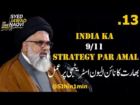 [Clip]  SJNin1Min 13 - India follows the dirty 9/11 strategy - Urdu