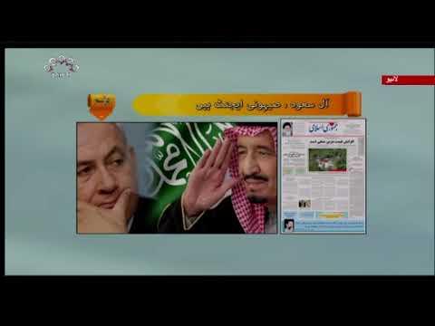 [06 May2019] آل سعود ، صیہونی ایجنٹ ہیں-urdu