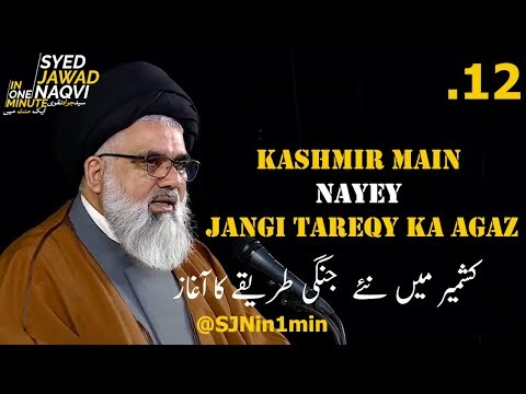 [Clip]  SJNin1Min 12 - New warfare begins in Kashmir - Urdu