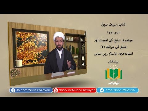 کتاب سیرت نبوی [7] | تبلیغ کی اہمیت اور مبلّغ کی شرائط (1) | Urdu