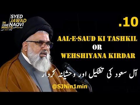 [Clip] SJNin1Min 10 - AAl-E-SAOUD KI TASHKEL OR WEHSHIYANA KIRDAR - Urdu