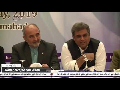 [09 May2019] پاکستان ایران مخالف امریکی اقدامات کی حمایت نہیں کرے گا - Urd