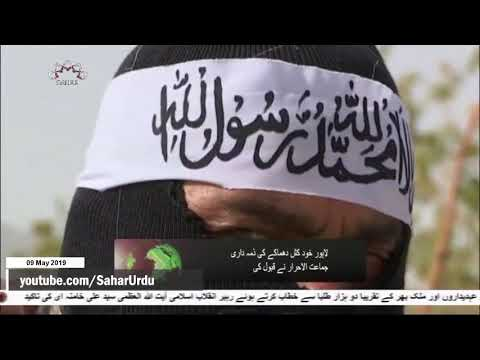 [09 May2019] پاکستان: داتا دربار پر حملے کی ذمہ داری جماعت الاحرار نے قب�