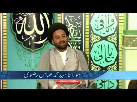 [09 May2019] درس : انسان کی خلقت کا مقصد - مولانا محمد عباس رضوی-urdu