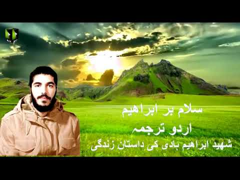 [07] Audio Book | Salaam Bar Ibrahim | Page 86 to 93 - Urdu