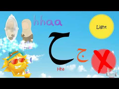 Arabic Alphabet Series - The Letter Hha - Lesson 6