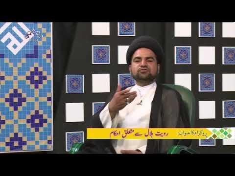 [12 May2019] فقہ اور زندگی - رویت ہلال سے متعلق احکام -urdu