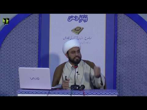[Lecture 1] Topic: انسان قرآن کی نگاہ میں | Moulana Muhammad Ali Fazal | Mah-e-Ramzaan 1440 - Urdu