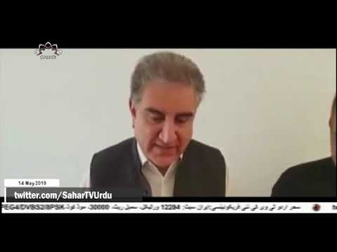 [14 May 2019] پاکستان گیس پائپ لائن منصوبے کی تکمیل چاہتا ہے، شاہ محمود �