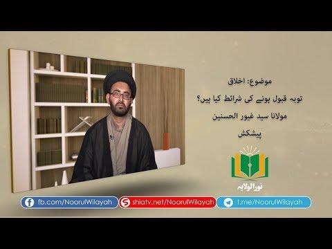 اخلاق | توبہ قبول ہونے کی شرائط کیا ہیں؟ | Urdu