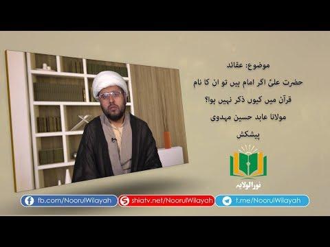 عقائد | حضرت علیؑ اگر امام ہیں تو ان کا نام قرآن میں کیوں ذکر نہیں ہ�