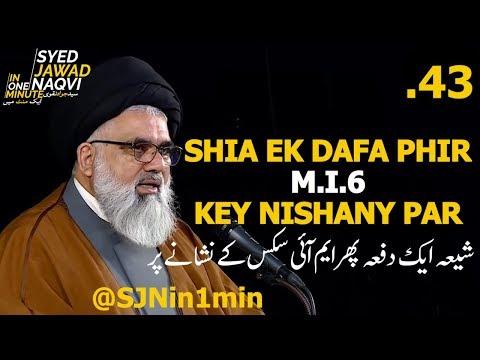 [Clip] SJN 1 Minute 43 - SHIA EK DAFA PHIR M.I.6 KEY NISHANY PAR - Urdu