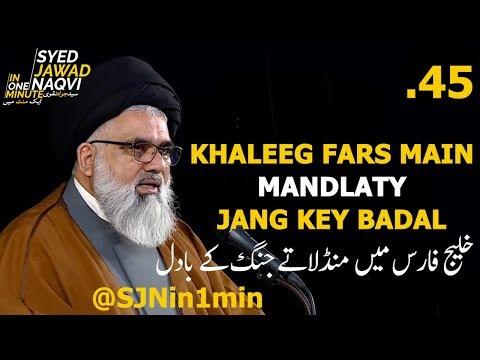[Clip]  SJNin1Min 45  - KHALEEG FARS MAIN MANDLATY JANG KEY BADAL - Urdu
