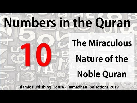 The miraculous nature of the Quran - Ramadhan Reflections 2019 [Day 10] - English