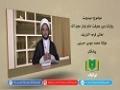 مہدويت | روایات میں معرفت امام زمان عجل اللہ تعالی فرجہ الشریف | Urdu