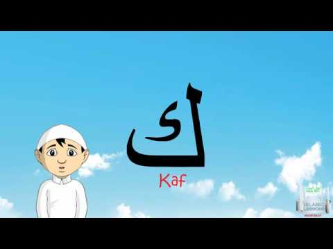 Arabic Alphabet Series - The Letter Kaf - Lesson 22