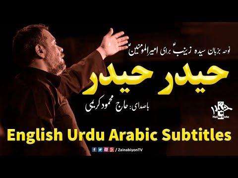 حیدر حیدر - محمود کریمی | Farsi sub English Urdu Arabic