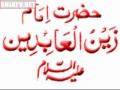 Duaa 35 الصحيفہ السجاديہ Satisfaction with the Decree of Allah - ARABIC
