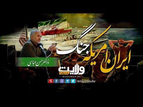 ایران امریکہ جنگ | ڈاکٹر حسن عبّاسی | Farsi Sub Urdu