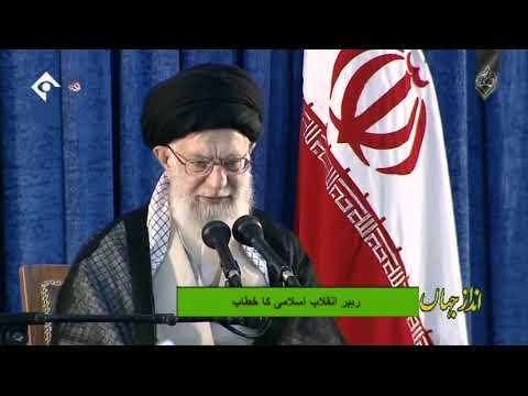 [05 Jun 2019] خصوصی رپورٹ: رہبر انقلاب اسلامی کا خطاب  -urdu