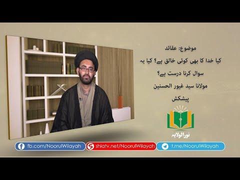 عقائد | كيا خدا كا بھی كوئی خالق ہے؟ کیا یہ سوال کرنا درست ہے؟ | Urdu