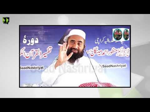 [Clip] Kiya Shia Tehreef-e-Quran Kay Qael Hain ? | Deobandi Aalim Moulana Manzoor Ahmed Mengal - Urdu