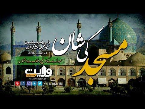 مسجد کی شان | ولی امرِ مسلمین، سید علی خامنہ ای حفظہ اللہ | Farsi Sub Urdu