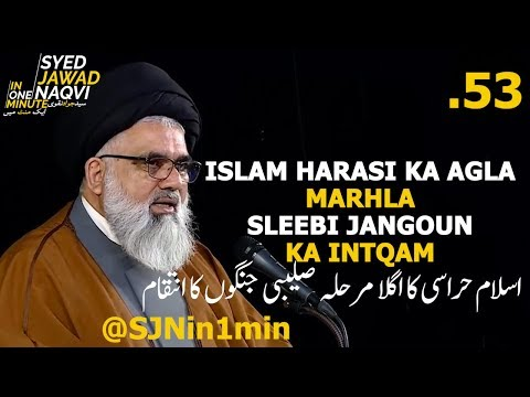[Clip]  SJNin1Min 53 - The next stage of Islam\'s revenge is the revenge of the crusade wars  - Urdu