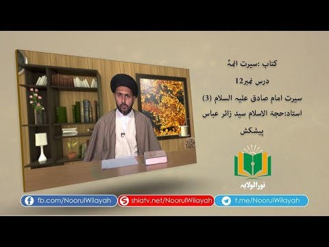 کتاب سیرت ائمہؑ [12] | سیرت امام صادقؑ (3) | Urdu