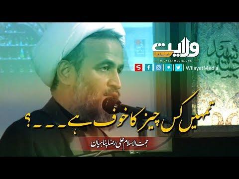 تمہیں کس چیز کا خوف ہے۔۔۔؟ | Farsi Sub Urdu