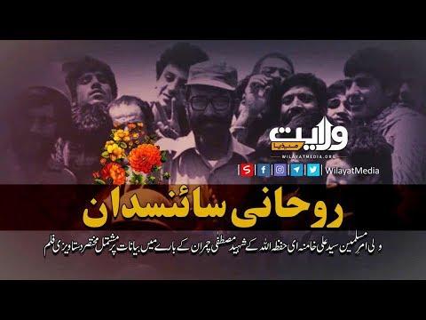 روحانی سائنسدان | Farsi Sub Urdu