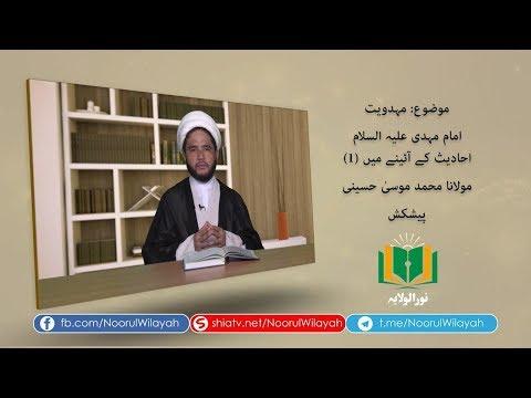 مہدويت | امام مہدی علیہ السلام احادیث کے آئینے میں (1) | Urdu