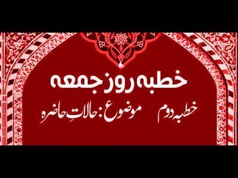 [Clip] Khutba e Juma Part 02- (This week\'s Political Analysis) - 26 April 2019 - LEC#96 - Urdu