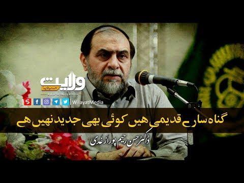 گناہ سارے قدیمی ہیں کوئی بھی جدید نہیں ہے | Farsi Sub Urdu