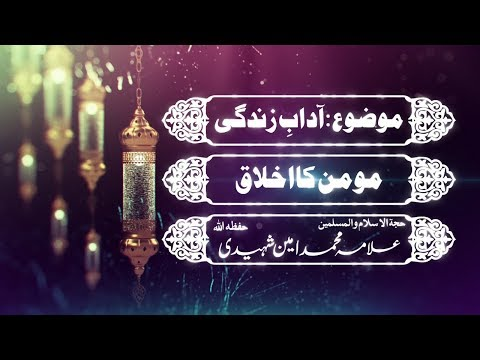 Momin ka Aklaq | H.I Allama Amin Shaheedi | مومن کا اخلاق - Urdu